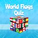 世界と国の国旗: トリビア ゲーム
