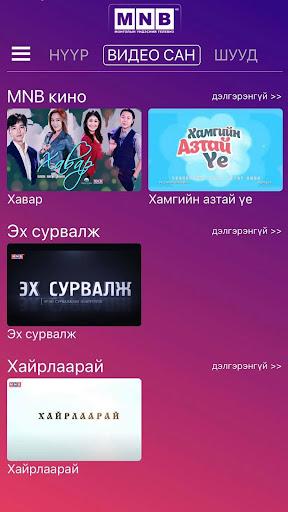 MNB 1.6 screenshots 2