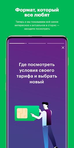 МегаФон  screenshots 3