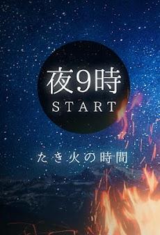 毎夜9時から たき火の時間のおすすめ画像2