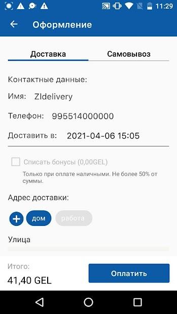 ZLdelivery screenshot 3