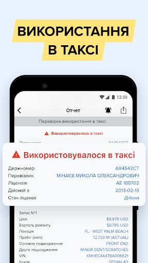 Checking a cars of Ukraine 4.5 Screenshots 19