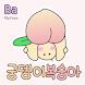 BaHipPeach™ Korean Flipfont