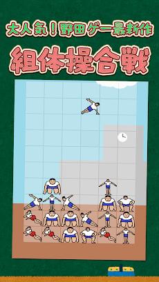 組体操合戦のおすすめ画像1