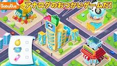 お出かけ安全ーBabyBus 幼児・子どもの安全教育アプリのおすすめ画像1