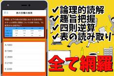 玉手箱 webテスト ~テストセンター 就職試験 非言語 gab 2020年卒 新卒 向け~のおすすめ画像4