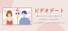 今日から恋人 - 婚活・恋活マッチングアプリのおすすめ画像3