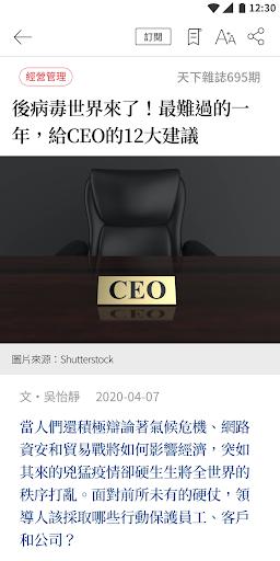 天下雜誌 screenshot 2