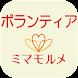 ミマモルメボランティア 子供の見守り,位置検知 - Androidアプリ