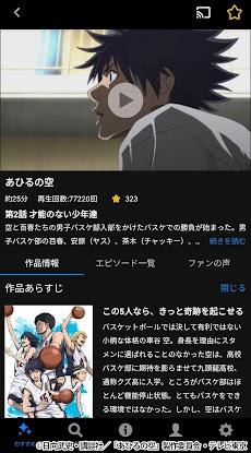 バンダイチャンネル見放題アプリのおすすめ画像5