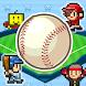 野球部ものがたり - Androidアプリ