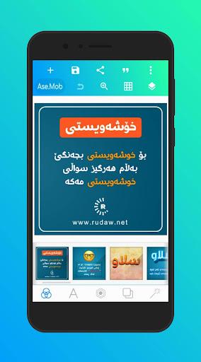 KurdLab - QUOTES & DESIGN TEXT 7.5 Screenshots 1