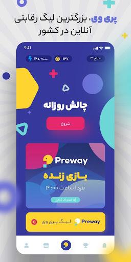 preway 0.5.2 screenshots 3