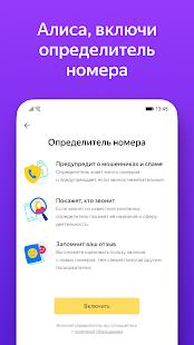Скриншот №2 к Яндекс — с Алисой