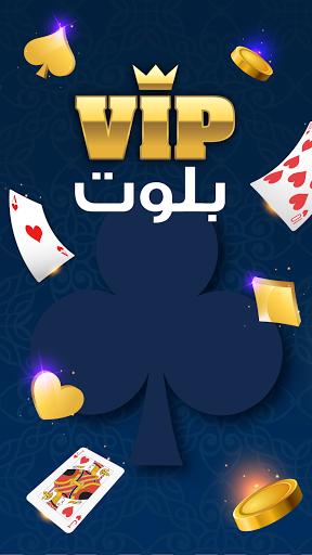 بلوت VIP 3.6.54 pic 1