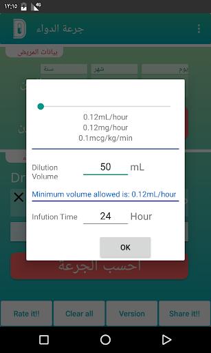 Drug Dosage Calculations (Demo) 4.1.4 demo Screenshots 4