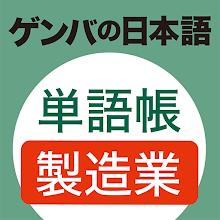 GENBA Japanese Vocabulary icon