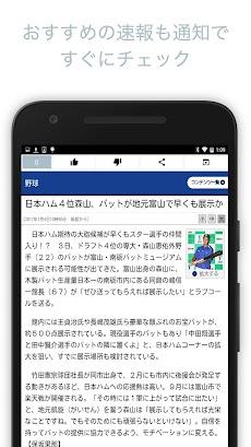 ファイターズインフォ for 北海道日本ハムファイターズのおすすめ画像2