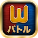 Woody ™ Block Puzzle Battle:オンラインマルチプレイヤーブロックパズル - Androidアプリ