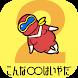 こんな◯◯は嫌だ2!㊙暇つぶしゲーム - Androidアプリ
