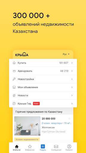 Krisha.kz u2014 u041du0435u0434u0432u0438u0436u0438u043cu043eu0441u0442u044c 2.5.11 screenshots 1