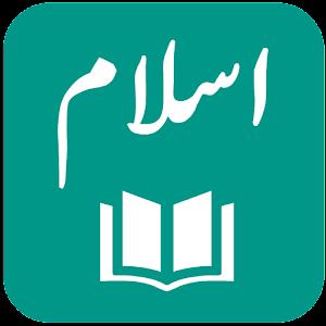 IslamOne Quran Hadith Seerah Fiqh Sunnah 7.1 by UsmanPervez logo