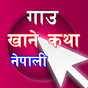 Gaun Khane Katha Nepali - नेपाली गाँउ खाने कथा