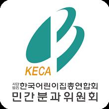 한민련(한국민간어린이집 총연합회 민간분과위원회) Download on Windows