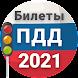 ПДД Билеты 2021 Официальные Экзамен Сдать на права - Androidアプリ