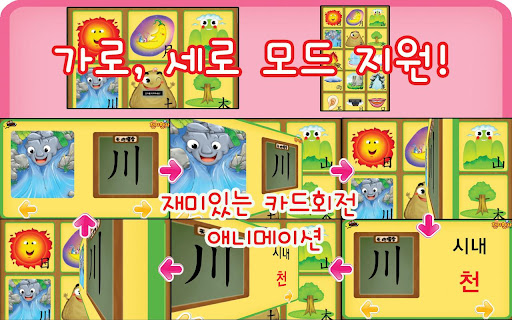 [장원] 천지한자 플래시카드(천) For PC Windows (7, 8, 10, 10X) & Mac Computer Image Number- 7