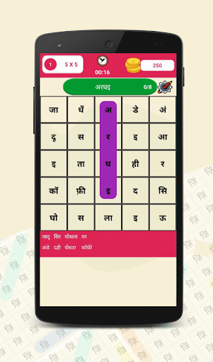 Hindi Word Search 1.4 screenshots 8