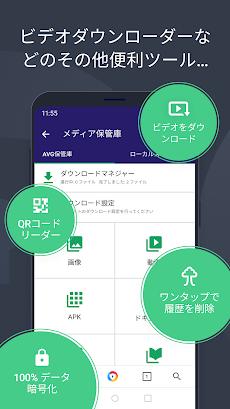 AVGブラウザ + VPN + アドブロッカー & ビデオダウンローダーのおすすめ画像5