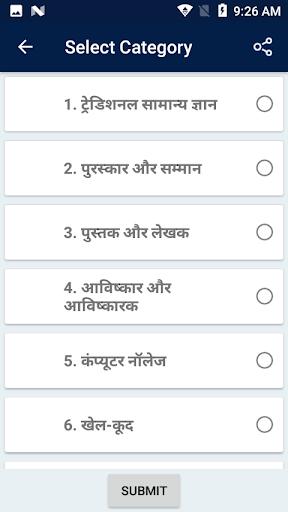 RRC Group D 2019-2020 Railway Hindi modavailable screenshots 21