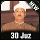 Abdul Basith Abdush Shomad Quran Reciter MP3 para PC Windows