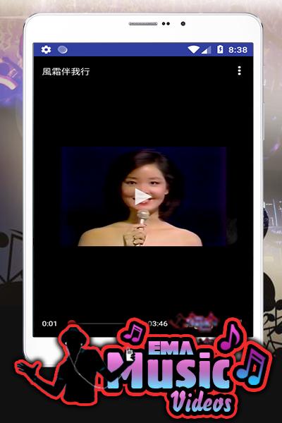 Captura 7 de Teresa Teng Full Album Music Video para android