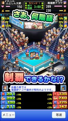 風雲☆ボクシング物語のおすすめ画像3