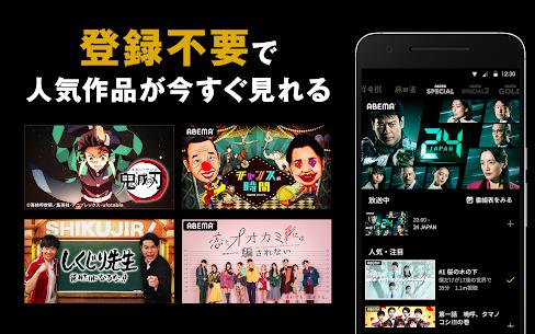ABEMA(アベマ) アニメ・ドラマ・映画・オリジナルのテレビ番組が視聴できる動画アプリ Hileli Apk Güncel 2021** 1