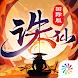 诛仙-中国第一仙侠手游 - Androidアプリ