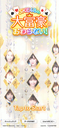SKE48's President is never-end 1.1.30 screenshots 1