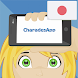 CharadesApp - あなたの額にあなたの電話で言葉を推測します(友人や家族との占い)