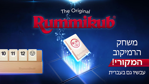 Rummikub apkmartins screenshots 1