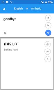 Amharic English Translate