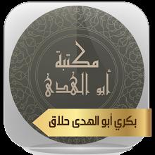 مكتبة أبو الهدى Download on Windows