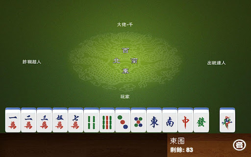 Hong Kong Mahjong Club 2.96 screenshots 2