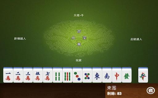 Hong Kong Mahjong Club  screenshots 2