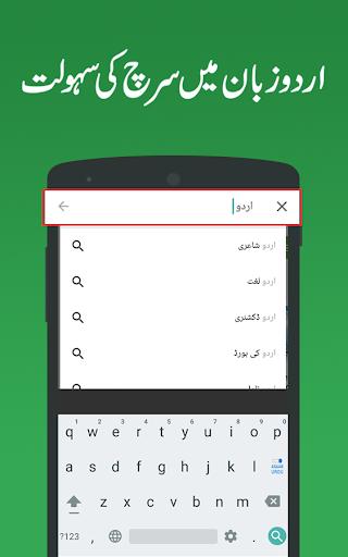 easy urdu keyboard -asan urdu english typing input screenshot 2