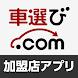 車選び.com加盟店オリジナルアプリ - Androidアプリ