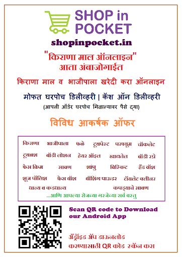 Shop in Pocket - Online Shopping App for Ambajogai 1.1.1 Screenshots 5