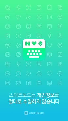 Naver SmartBoard - Keyboard: Search,Draw,Translate 1.0.12 screenshots 7