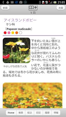散歩で見かける四季の花のおすすめ画像4